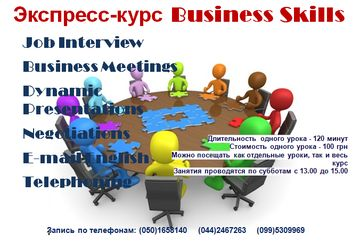 express_course_business_skills